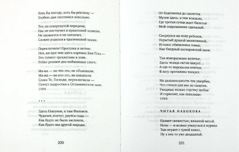 Иллюстрация 1 из 14 для Меж двух пожаров: Стихи разных лет - Елена Аксельрод | Лабиринт - книги. Источник: Лабиринт