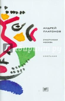 Счастливая Москва: Роман, повесть, рассказы