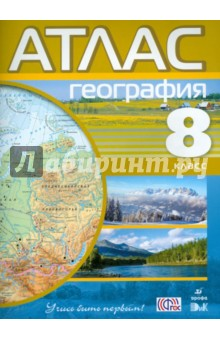 География. 8 класс. Атлас. ФГОС от Лабиринт