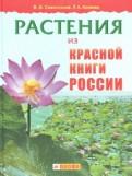 Сивоглазов, Козлова: Растения из Красной книги России