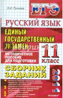 ЕГЭ 2011. Русский язык. Сборник заданий: методическое пособие для подготовки к экзамену
