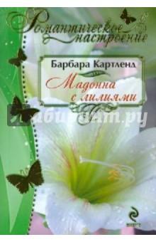 Картленд Барбара Мадонна с лилиями