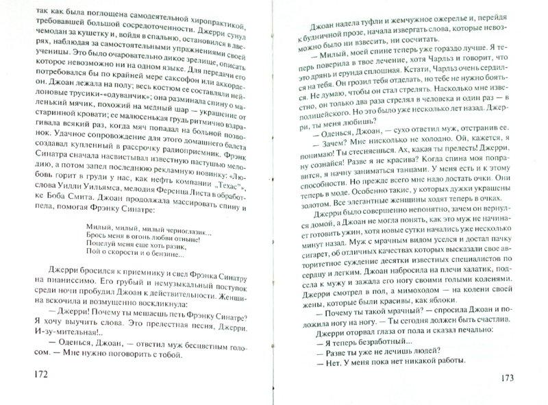 Иллюстрация 1 из 3 для Четвертый позвонок, или Мошенник поневоле - Мартти Ларни | Лабиринт - книги. Источник: Лабиринт