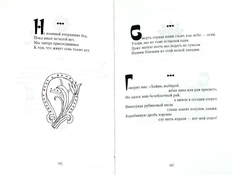 Иллюстрация 1 из 3 для Наслажденья каждый миг. Рубаи - Омар Хайям | Лабиринт - книги. Источник: Лабиринт