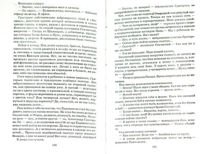 Иллюстрация 1 из 10 для Меч Немезиды - Данил Корецкий | Лабиринт - книги. Источник: Лабиринт