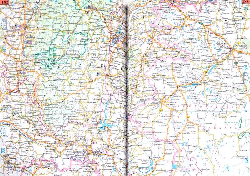 Иллюстрация 1 из 2 для Атлас автодорог. Россия. Страны СНГ. Европа. Азия | Лабиринт - книги. Источник: Лабиринт
