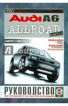 Audi Allroad с 2000 года. Руководство по ремонту и эксплуатации