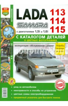 Автомобили Lada 113, 114, 115. Эксплуатация, обслуживание, ремонт. С каталогом запасных частей