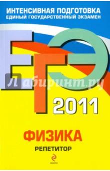 ЕГЭ 2011. Физика. Репетитор