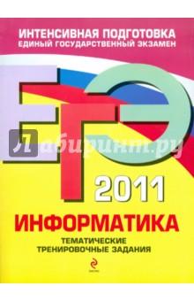 ЕГЭ 2011. Информатика: Тематические тренировочные задания