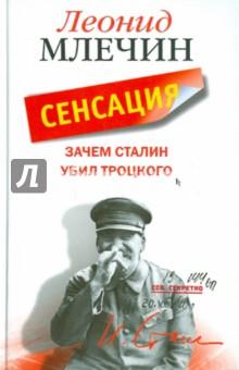 Зачем Сталин убил ТроцкогоИстория СССР<br>В книге Л.Д.Троцкий предстает в неожиданном для читателя ракурсе. Бесстрашный человек, талантливый организатор, блестящий военный и политический лидер... Почему же в нашей стране Троцкий считается историческим врагом России? Борьба Сталина и Троцкого определила судьбу не только почти всех крупных советских политиков, а и страны в целом. Но Сталин и Троцкий вели спор не о власти, а о том, по какому пути идти России. Что привело к победе Сталина в этом споре?<br>