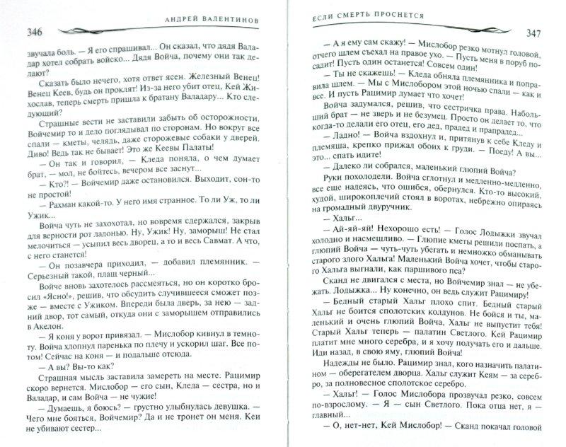 Иллюстрация 1 из 5 для ОРИЯ. Книга 1. Если смерть проснется - Андрей Валентинов   Лабиринт - книги. Источник: Лабиринт