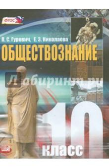 Обществознание. 10 класс. Учебник для общеобразовательных учреждений. Базовый уровень. ФГОС
