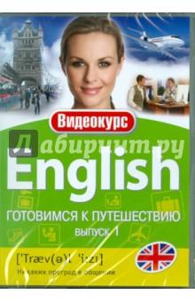 Английский - готовимся к путешествию. Выпуск 1 (DVD)