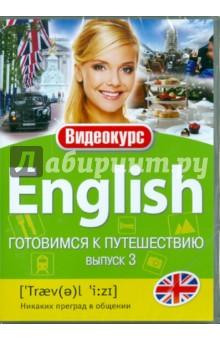 Английский - готовимся к путешествию. Выпуск 3 (DVD)