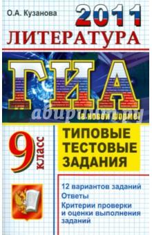 ГИА 2011. Литература. 9 класс. Государственная итоговая аттестация. Типовые тестовые задания