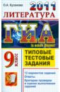 ГИА 2011. Литература. 9 класс.  ...