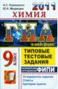 ГИА 2011. Химия. 9 класс.  ...