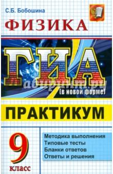 ГИА 2011. Физика. 9 класс. Государственная итоговая аттестация (в новой форме). Практикум