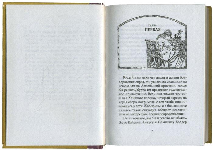 Иллюстрация 1 из 13 для Огромное окно - Лемони Сникет | Лабиринт - книги. Источник: Лабиринт