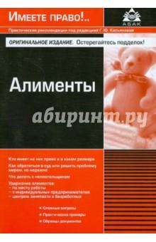 Выскваркина М. В. Алименты