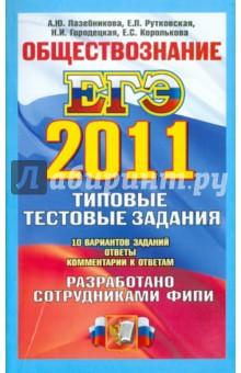 ЕГЭ 2011. Обществознание. Типовые тестовые задания
