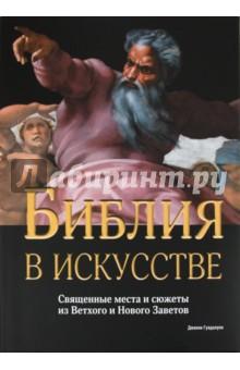 Гуадалупи Джанни Библия в искусстве. Священные места и сюжеты из Ветхого и Нового Заветов