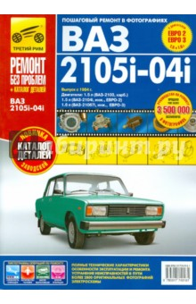 ВАЗ-2105, -2104, -2105i, -2104i. Руководство по эксплуатации, техническому обслуживанию и ремонту