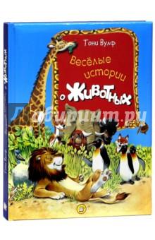 Веселые истории о животных