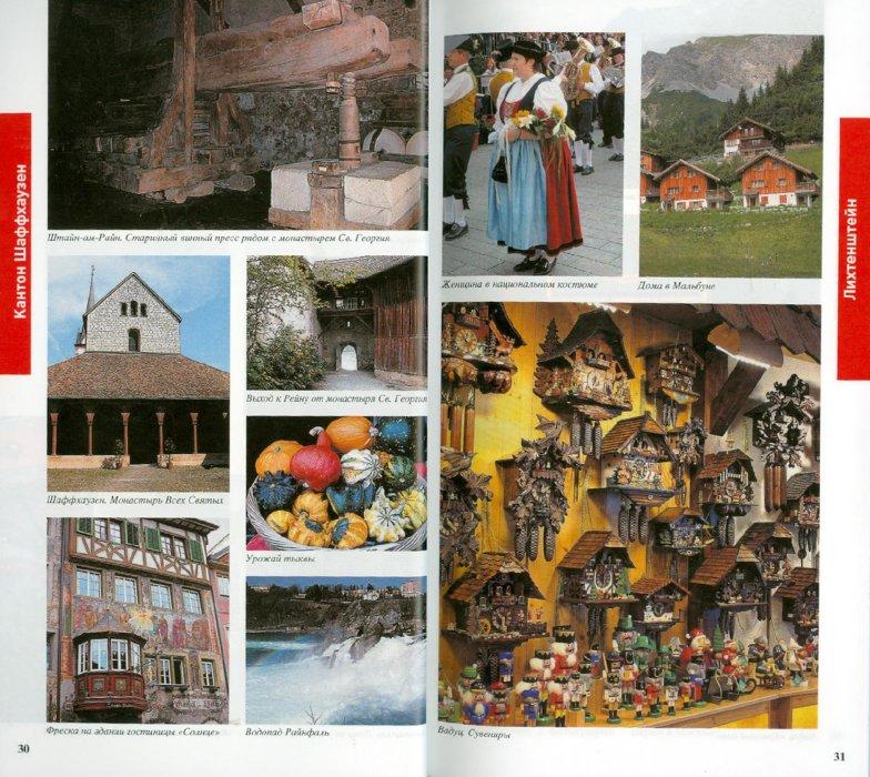 Иллюстрация 1 из 14 для Швейцария. Лихтенштейн, 4-е издание - М. Кришат | Лабиринт - книги. Источник: Лабиринт