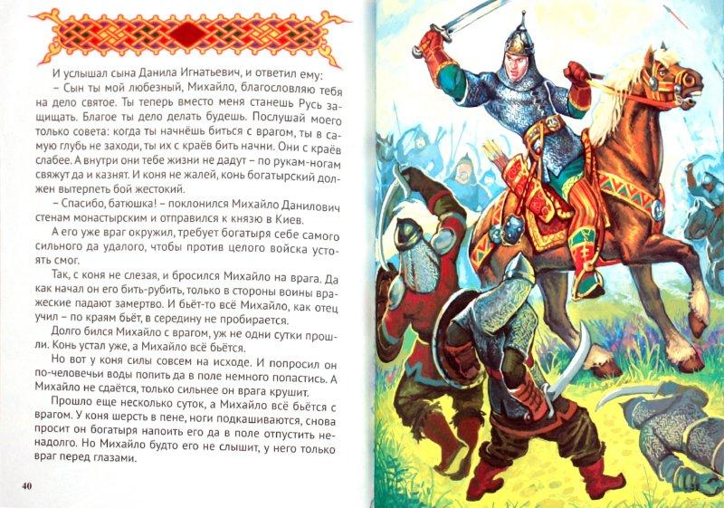 Сказки про богатырей с рисунками