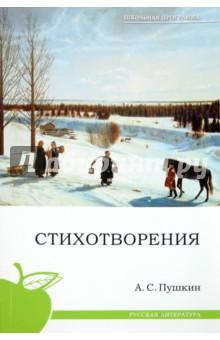 Пушкин Александр Сергеевич Стихотворения