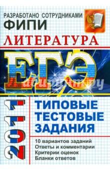 Ерохина Елена Ленвладовна ЕГЭ 2011. Литература. Типовые тестовые задания