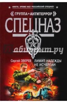 Зверев Сергей Иванович Лимит надежды не исчерпан