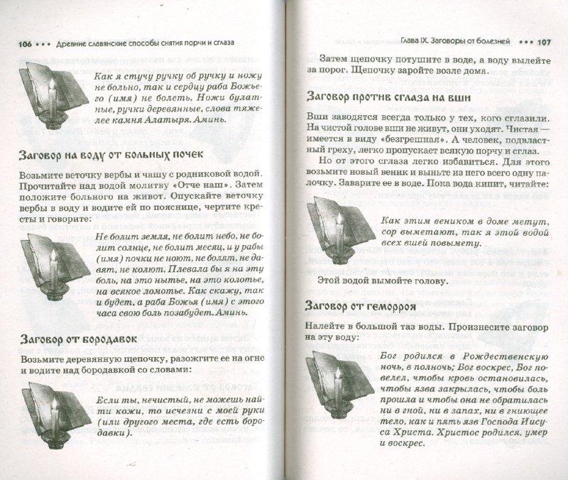 Заговор на болезнь читать в домашних условиях