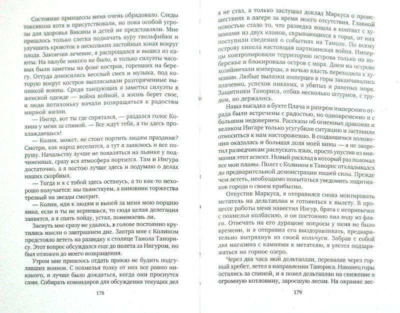 Иллюстрация 1 из 3 для Битва за Танол - Игорь Чужин | Лабиринт - книги. Источник: Лабиринт