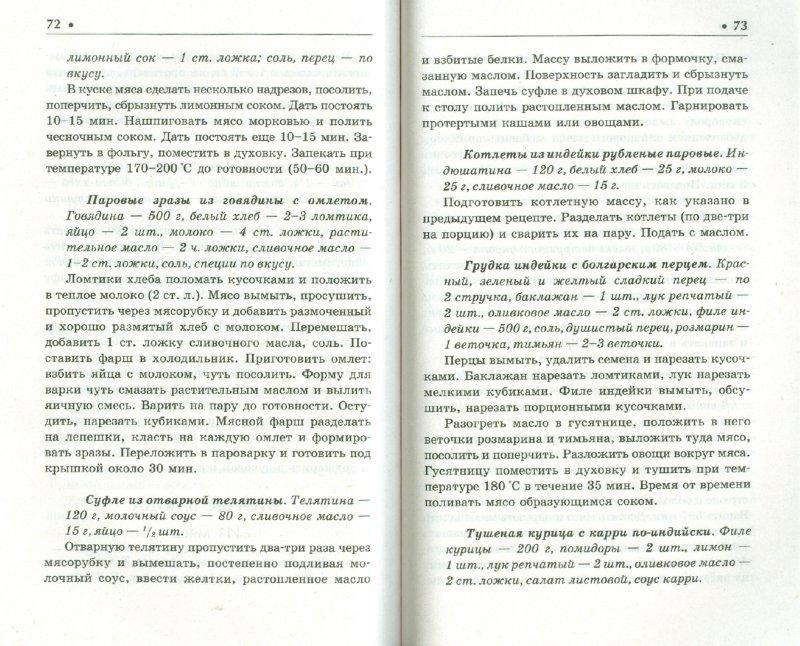 Иллюстрация 1 из 6 для Лечебные диеты для хорошего зрения. 200 рецептов для вашего здоровья - С. Федоров | Лабиринт - книги. Источник: Лабиринт