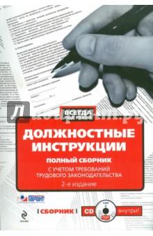 должностные инструкций сотрудников экологической службы предприятия
