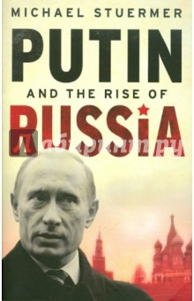 Putin and the rise of RussiaКультура, искусство, наука на английском языке<br>When the Soviet Union collapsed, the world was left wondering about its destiny. Russia is still an enormous power with a population exceeding 140 million, immense military resources and giant energy reserves - in short, a vast land full of promise and opportunity. Russia has the potential to be a force of stability or a force of turmoil, but when it comes to global affairs, can she be persuaded to join the world order? Will yesterday s revolutionary power become tomorrow s stabilizer? Professor Stuermer s authoritative and timely account considers a Russia going through a defining phase after the departure of Vladimir Putin. History is on the move: we face an open and challenging future in which Russia, for better or for worse, will play a key role.<br>