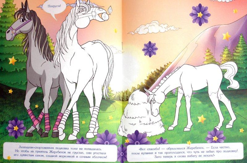 Иллюстрация 1 из 17 для Книжка-раскраска. Лошадки. Выпуск 1. Подкова на счастье | Лабиринт - книги. Источник: Лабиринт