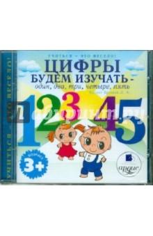 Цифры будем изучать - один, два, три, четыре, пять (CD)Другое<br>Общее время звучания: 38 мин.<br>Формат: формат смешанный: Audio CD + mp3 (320 Kbps, 16 bit, 44.1 kHz, stereo)<br>Носитель: 1 CD<br>Развивающие познавательно-игровые<br>занятия для детей<br>Комплексная программа по развитию памяти и мышления поможет ребёнку в игровой, развлекательной форме усвоить тему «Цифры». Занятия проходят интересно и весело! <br>В помощь родителям, воспитателям, педагогам к диску прилагается буклет – ПОСОБИЕ со стихотворным текстом занятий, методическими рекомендациями для взрослых и карточками – рисунками с заданиями, которые ребёнок должен выполнить (раскрасить, обвести, нарисовать и т. п.). Этот же материал представлен на диске. Карточки можно отксерокопировать или распечатать из файлов и раздать детям. <br>Советы родителям, воспитателям, педагогам<br>Как часто мы слышим от взрослых восхищённое «…ребёнку всего три года, а он уже знает цифры, считает до десяти...». Радость родителей и близких вполне понятна. <br>К сожалению, знакомство с математикой на этом и заканчивается. Конечно, можно таким образом развивать механическую память ребёнка, но не его математическое мышление и аналитические способности. <br>Ваша задача – научить малыша в возрасте от 3 до 6 лет не просто повторять цифры в определённой последовательности, а в игровой форме правильно и самостоятельно мыслить, решая по действиям задачи. <br>Дорогие взрослые! Если вы будете доброжелательны, терпеливы и внимательны, то скоро ребёнок научится правильно и самостоятельно выполнять и решать эти задачи. <br>С уважением, Автор<br>Исполняют В. Вишневский и М. Орлова<br>Звукооператор А. Ермаков<br>Аранжировщик М. Ольшаницкий<br>Автор текста и режиссер программы Л. А. Яртова– педагог высшей квалификации, автор многочисленных развивающе-обучающих программ для детей.<br>