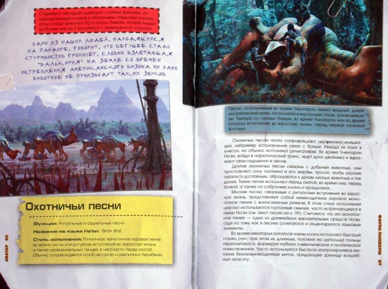 Иллюстрация 1 из 33 для Аватар: Секретный доклад о биологии и истории Пандоры - Вильгельм, Мэтисон   Лабиринт - книги. Источник: Лабиринт
