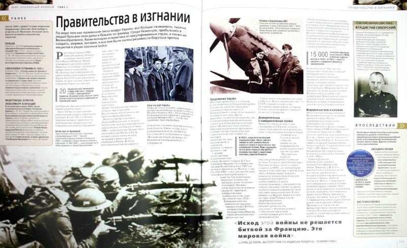 Иллюстрация 1 из 3 для Вторая мировая война | Лабиринт - книги. Источник: Лабиринт