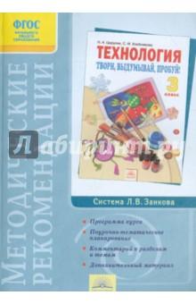 Методические рекомендации к учебнику Технология. Твори, выдумывай, пробуй! 3 класс . ФГОС