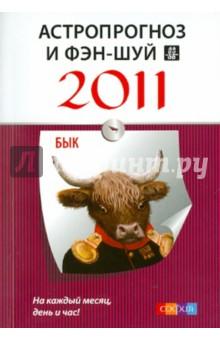Астропрогноз и фэн-шуй на 2011 год: Бык