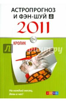 Астропрогноз и фэн-шуй на 2011 год: Кролик