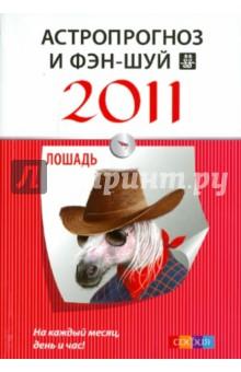 Астропрогноз и фэн-шуй на 2011 год: Лошадь