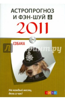 Астропрогноз и фэн-шуй на 2011 год: Собака