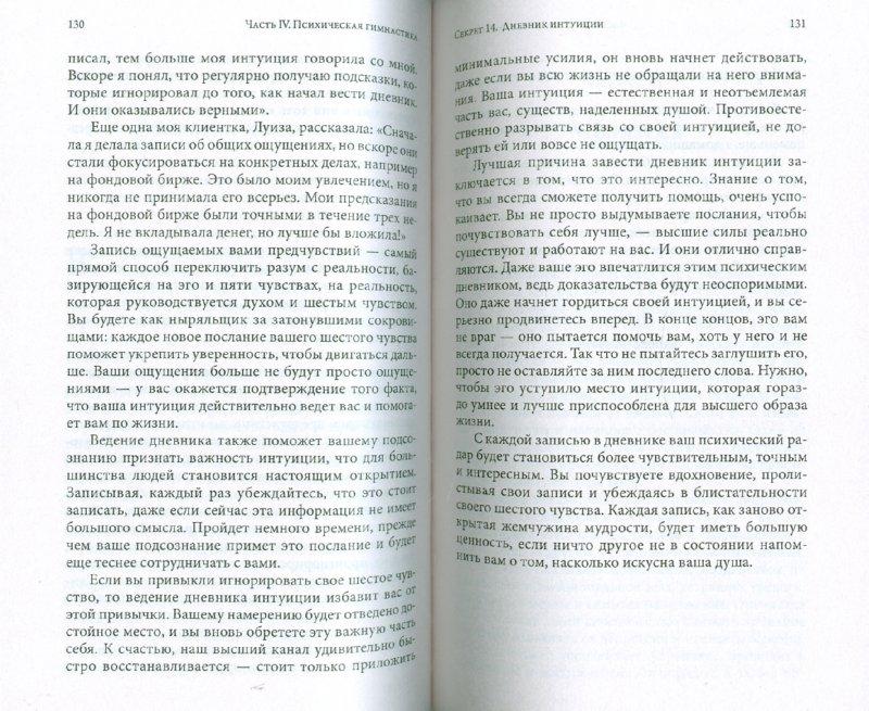 Иллюстрация 1 из 5 для Доверяй своим вибрациям: Тайные методы раскрытия шестого чувства - Соня Чокет | Лабиринт - книги. Источник: Лабиринт