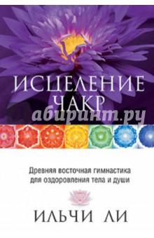 Исцеление чакр sql полное руководство 3 издание